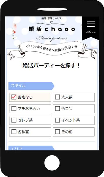 結婚chaooポータルサイト